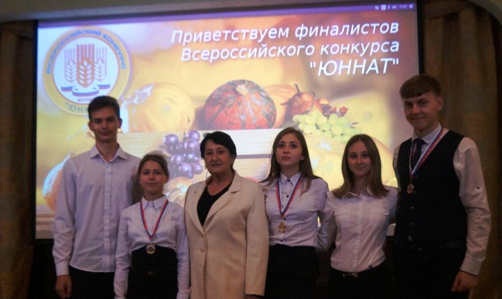 Юннат всероссийский конкурс 2017