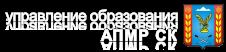 УО АПМР (Управление образования администрации Предгорного муниципального района Ставропольского края)